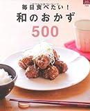毎日食べたい!和のおかず500 (マイライフシリーズ) 画像