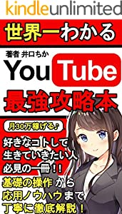 【初心者必見!】世界一わかるYouTube最強攻略本【リモートワーク】【豪華特典あり♪】