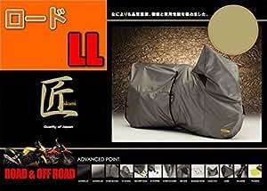 レイト商会 MCP 匠 バイクカバー ロード LLサイズ 二重構造 こだわりの国内生産製品 BC-003 LL