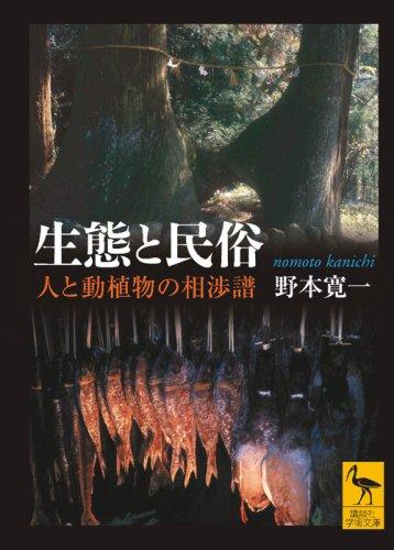 生態と民俗  人と動植物の相渉譜 (講談社学術文庫)の詳細を見る