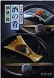 日本料理のコツ 酒の肴 (新潮文庫)