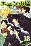 エデンの檻(18) (週刊少年マガジンコミックス)