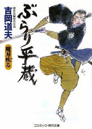 ぶらり平蔵―魔刃疾る (コスミック・時代文庫)の詳細を見る