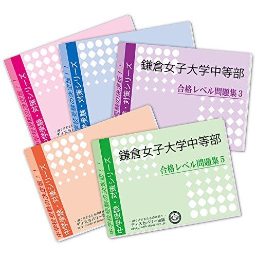 鎌倉女子大学中等部直前対策合格セット(5冊)