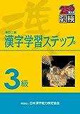 3級 漢字学習ステップ 改訂二版