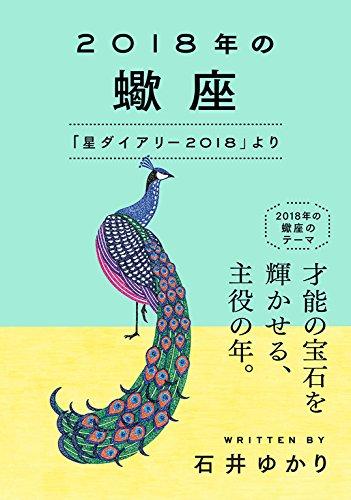 2018年の蠍座 「星ダイアリー2018」より 星ダイアリー 2018 (一般書籍)