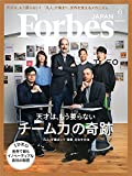 Forbes JAPAN(フォーブスジャパン) 2015年 06 月号
