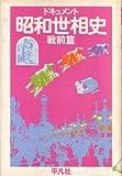 ドキュメント昭和世相史〈戦前篇〉 (1975年)