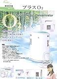 新発売! 約30%濃度の酸素を供給☆酸素発生器 Natural Oxygen
