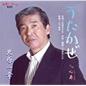 CD うたかぜ c/w 心寿(こころことぶき)