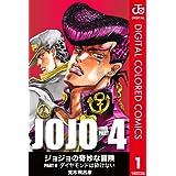 ジョジョの奇妙な冒険 第4部 カラー版 1 (ジャンプコミックスDIGITAL)