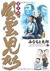 風雲児たち 幕末編 19 (SPコミックス)