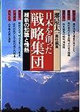 「維新の知識と情熱 (日本を創った戦略集団)」集英社