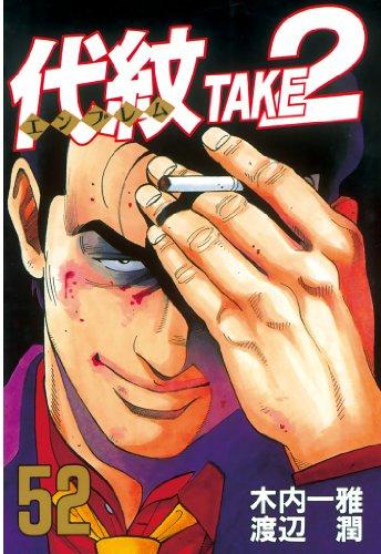 代紋<エンブレム>TAKE2(52) (ヤングマガジンコミックス)