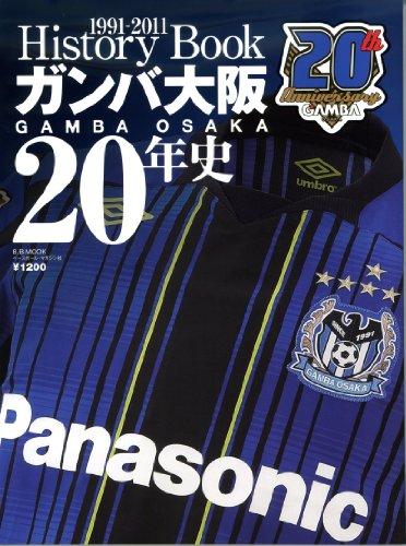 ガンバ大阪20年史―1991ー2011 (B・B MOOK 764 スポーツシリーズ NO. 635)の詳細を見る