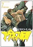 アグネス仮面 7 (ビッグコミックス)