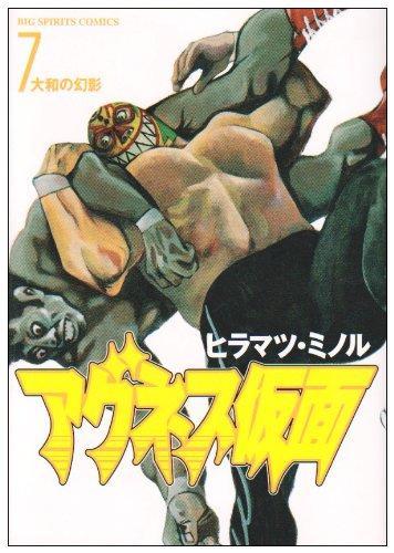 アグネス仮面 7 (ビッグコミックス)の詳細を見る