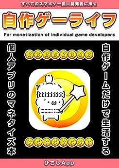 [ひさしApp]の自作ゲーライフ: 個人スマフォゲームアプリのマネタイズ本