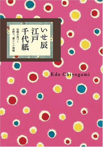 いせ辰江戸千代紙―伝統が息づく小粋で、愛らしい和紙の詳細を見る