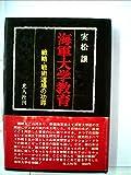 海軍大学教育―戦略・戦術道場の功罪 (1975年)