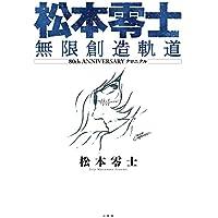 松本零士 無限創造軌道: 80th ANNIVERSARY クロニクル (コミックス単行本)