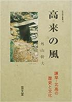 高来の風―諌早・北高の歴史と文化 (肥前歴史叢書 (12))