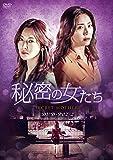 秘密の女たち DVD-BOX2[DVD]