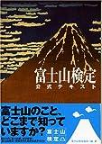 富士山検定公式テキスト 画像