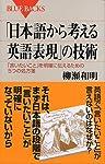 日本語から考える英語表現の技術―「言いたいこと」を明確に伝えるための5つの処方箋 (ブルーバックス)