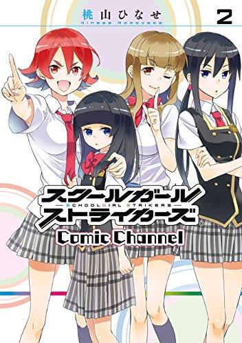 スクールガールストライカーズ Comic Channel(2) (ガンガンコミックスONLINE)