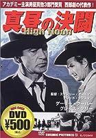 真昼の決闘 [DVD]