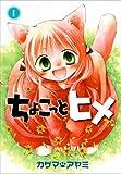 ちょこっとヒメ / カザマ アヤミ のシリーズ情報を見る