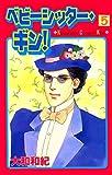 ベビーシッター・ギン!(5) (Kissコミックス)