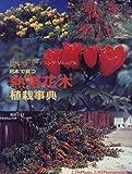 日本で育つ熱帯花木植栽事典―トロピカル・ガーデニング・マニュアル