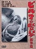 ビルマの竪琴 [DVD] 画像