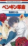 ペンギン革命 第3巻 (花とゆめCOMICS)