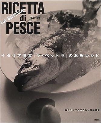 イタリア食堂ラ・ベットラのお魚レシピ (講談社のお料理BOOK)