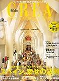 CREA TRAVELLER (クレア トラベラー) 2007年 10月号 [雑誌] 画像