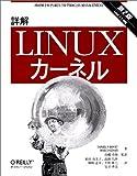 詳解Linuxカーネル 第2版
