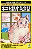 ネコと話す英会話 (光文社ペーパーバックス)