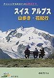 スイスアルプス山歩き・花紀行―チャレンジするあなたへの山旅ガイド (登山シリーズ)