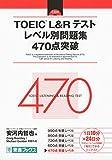 TOEIC L&R テスト レベル別問題集 470点突破 (東進ブックス レベル別問題集)