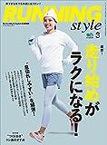 Running Style(ランニング・スタイル) 2017年3月号 Vol.96[雑誌]