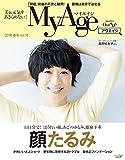 MyAge (マイエイジ) 2018 春号 [雑誌]