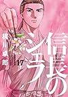 信長のシェフ 17 (芳文社コミックス)