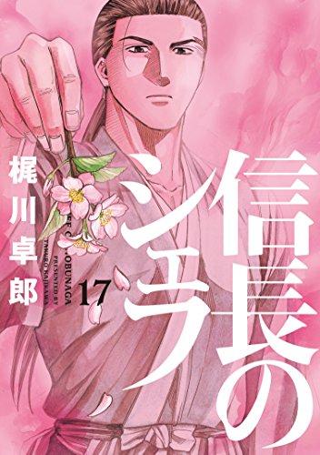 信長のシェフ 17 (芳文社コミックス)の詳細を見る