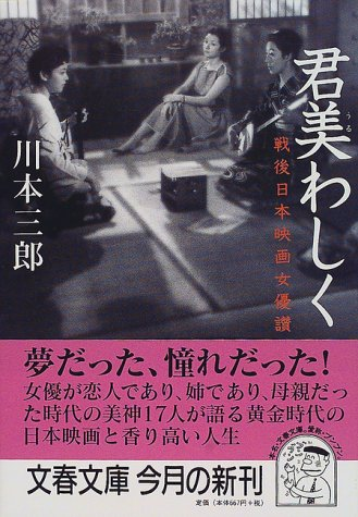 君美わしく―戦後日本映画女優讃 (文春文庫)の詳細を見る