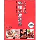 イチバン親切な料理の教科書―豊富な手順写真で失敗ナシ!