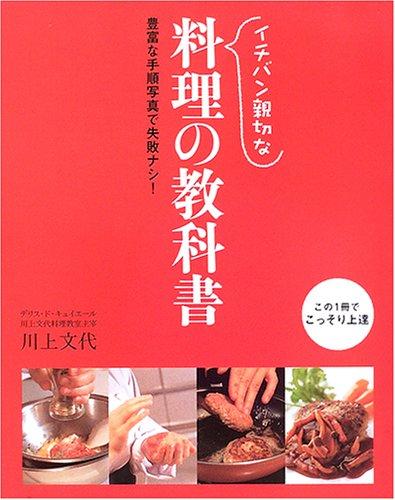 イチバン親切な料理の教科書―豊富な手順写真で失敗ナシ!の詳細を見る
