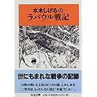 水木しげるのラバウル戦記 (ちくま文庫)